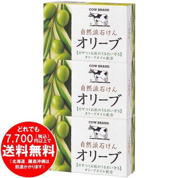 【完売】カウブランド 自然派石けん オリーブ 100g×3個