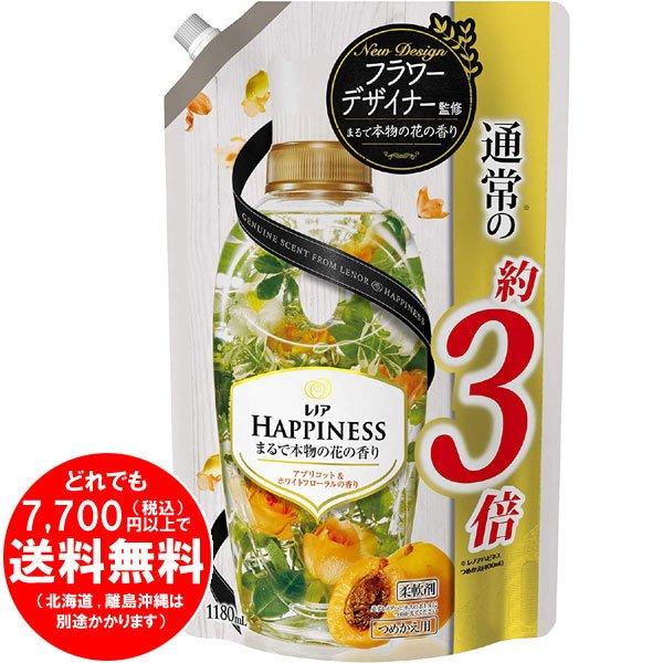 【完売】レノア ハピネス 柔軟剤 アプリコット&ホワイトフローラル 詰め替え 1180mL