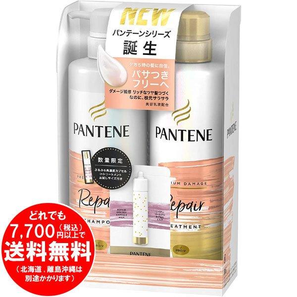 【完売】パンテーンミー セット プレミアムダメージリペアー ポンプセット