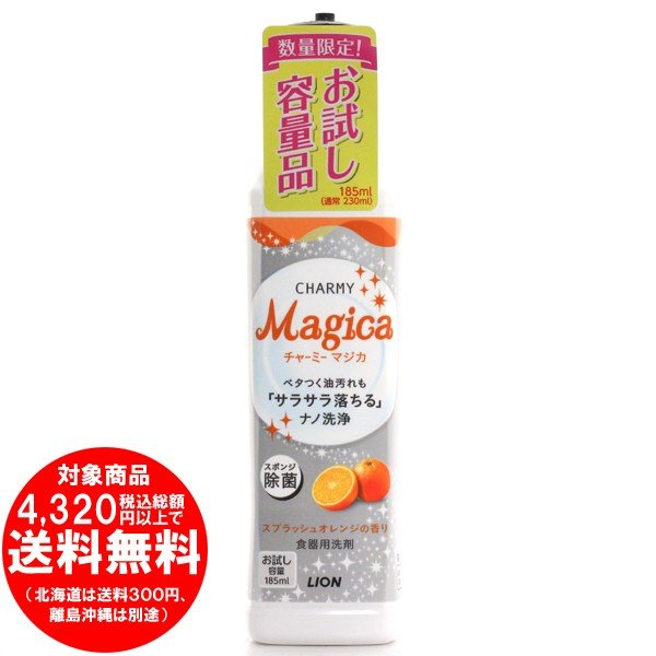 チャーミー マジカ 食器用洗剤 スプラッシュオレンジの香り 本体 お試し容量品 185ml ナノ洗浄[f]