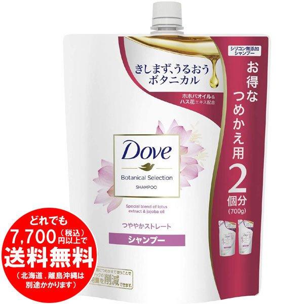 【完売】Dove ダヴ ボタニカルセレクション つややかストレート シャンプー つめかえ用 700g