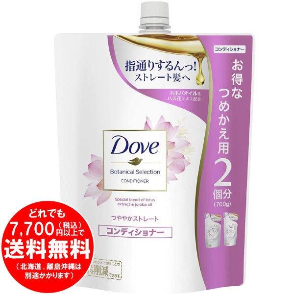 【完売】Dove ダヴ ボタニカルセレクション つややかストレート コンディショナー つめかえ用 700g