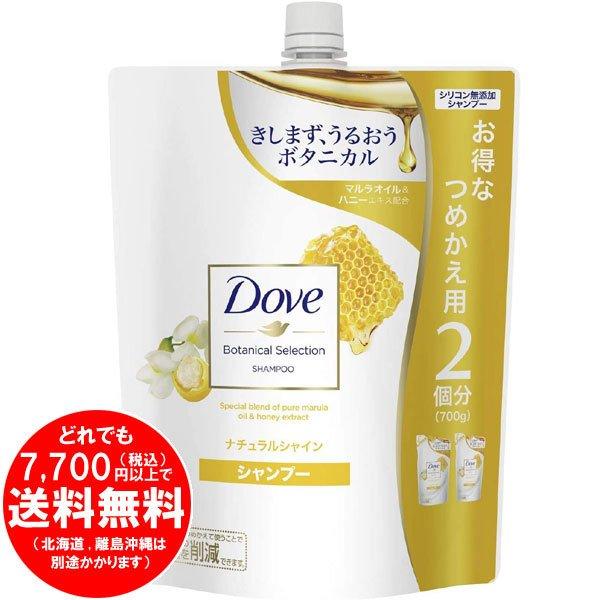 【完売】Dove ダヴ ボタニカルセレクション ナチュラルシャイン シャンプー つめかえ用 700g