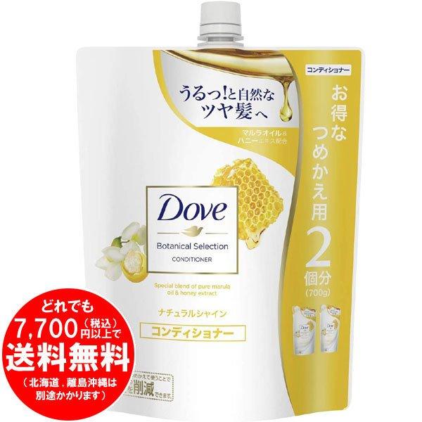 【完売】Dove ダヴ ボタニカルセレクション ナチュラルシャイン コンディショナー つめかえ用 700g