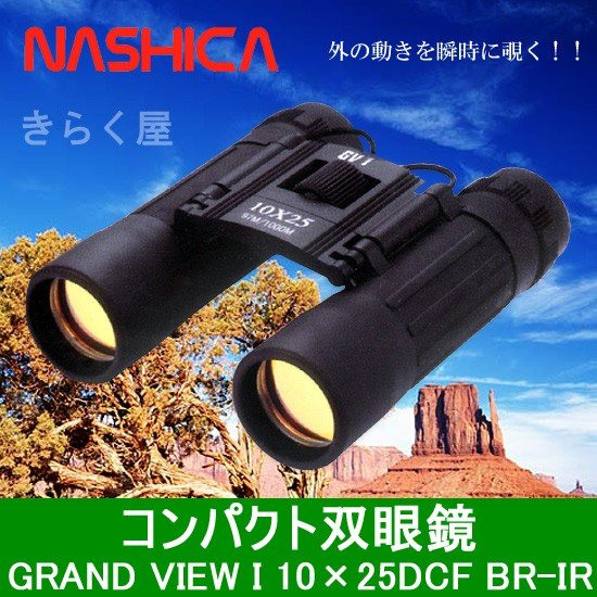 NASHICA ナシカコンパクト双眼鏡 GRAND VIEW I 10×25DCF BR-IR グランビュー[f]