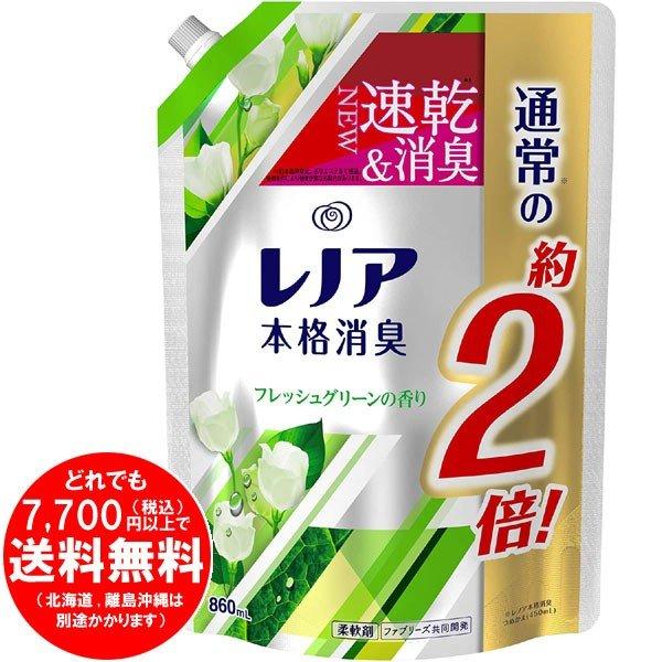 レノア 本格消臭 柔軟剤 フレッシュグリーン つめかえ用 860mL