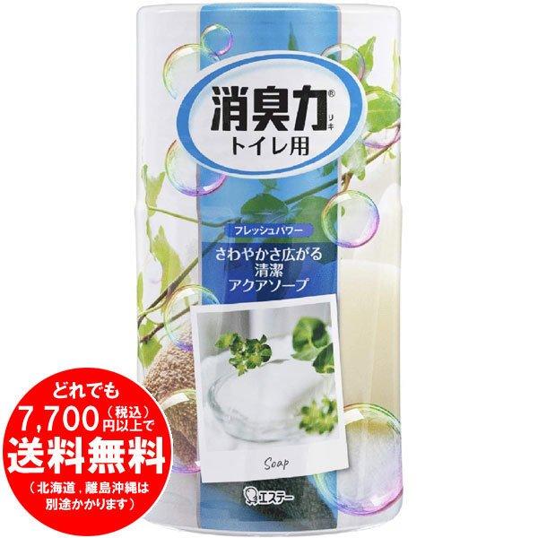 トイレの消臭力 消臭芳香剤 トイレ用 アクアソープの香り 400mL