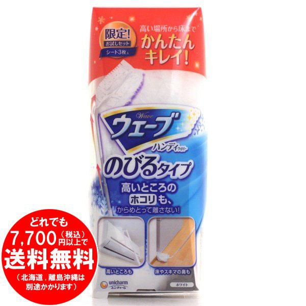【完売】ユニチャーム ウェーブ ハンディワイパー のびるタイプ 本体 + シート3枚[f]