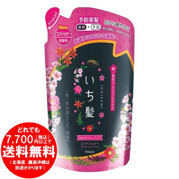 【完売】クラシエ いち髪 なめらかスムースケア コンディショナー 詰替え用 340g[f]