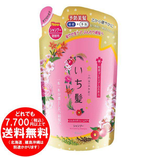 【完売】クラシエ いち髪 ふんわりボリュームケア シャンプー 詰替え用 340mL[f]