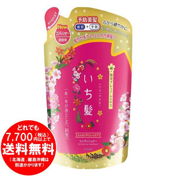 【完売】クラシエ いち髪 ふんわりボリュームケア コンディショナー 詰替え用 340g[f]