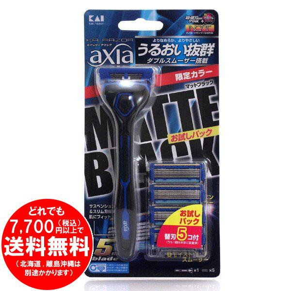 KAI RAZOR axia (貝印 レザー アクシア) 5枚刃 カミソリ 限定カラー ホルダー + 替刃5コ AX-5SE2MATTE[f]