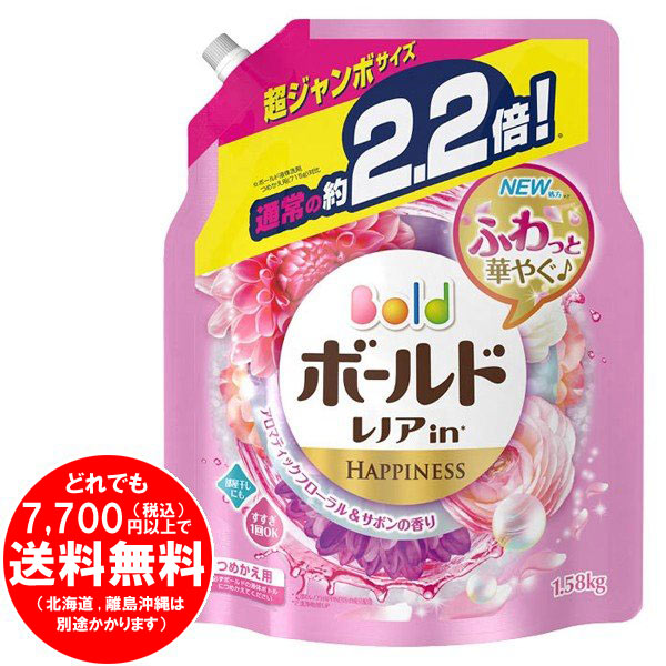 【完売】ボールド 柔軟剤入り洗剤 アロマティックフローラル&サボンの香り 詰替え用 1.58kg