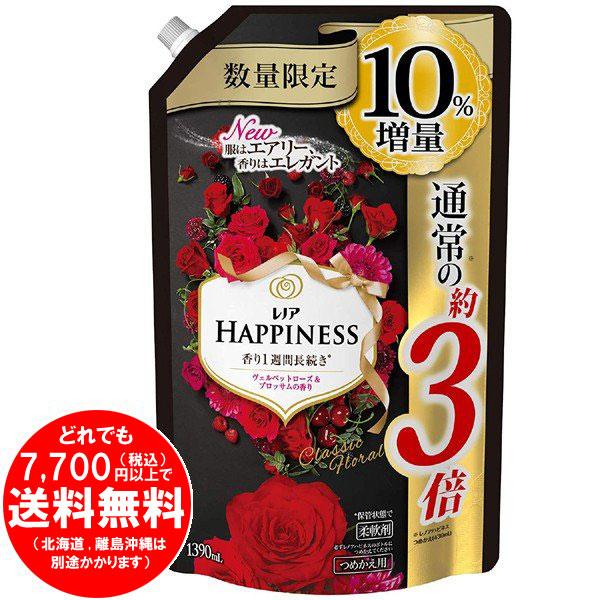 【完売】レノア ハピネス 柔軟剤 ヴェルベットローズ&ブロッサム つめかえ用 超特大 10%増量 1390mL