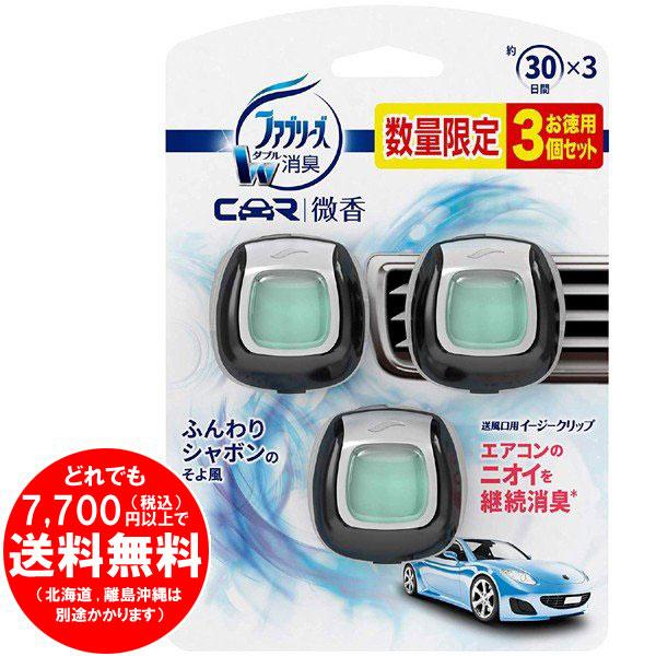 P&G ファブリーズ 芳香剤 車用 イージークリップ 微香 ふんわりシャボンのそよ風 2mLx3[f]