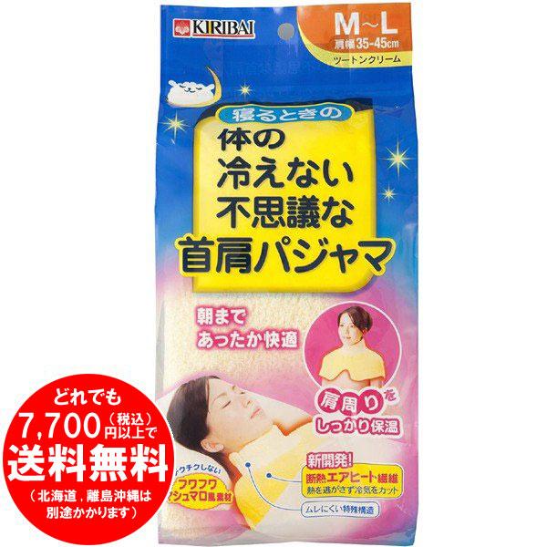 桐灰化学 寝るときの体の冷えない不思議な首肩パジャマ ツートンクリーム M-Lサイズ 1個[f]