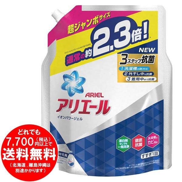 【完売】アリエール 洗濯洗剤 液体 イオンパワージェル 詰め替え 超ジャンボ 1.62kg