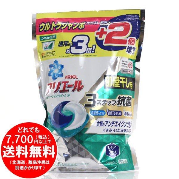 【完売】アリエール リビングドライ ジェルボール3D 洗濯洗剤 部屋干し つめかえ 54個(1.03kg)