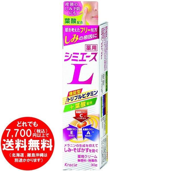 薬用 シミエースL 30g[f]