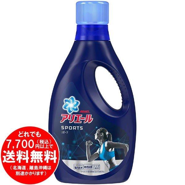 【完売】アリエール 液体 プラチナスポーツ 抗菌 洗濯洗剤 本体 750g