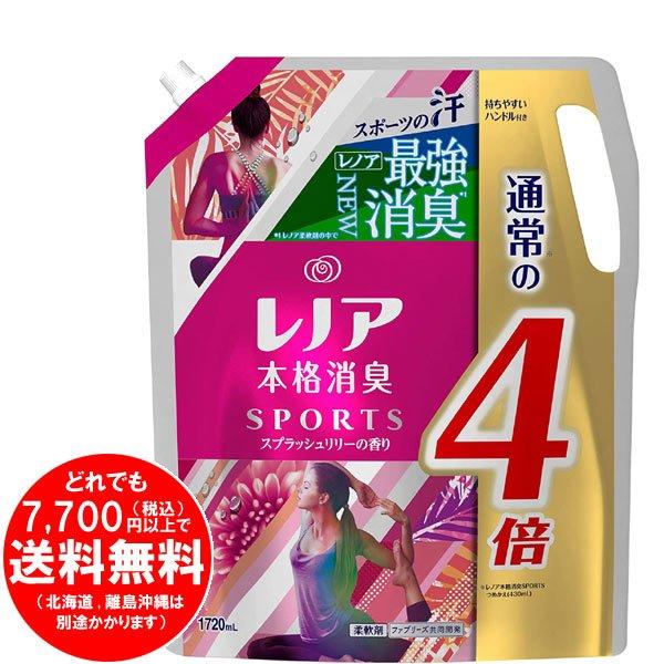 【完売】レノア 本格消臭 柔軟剤 スポーツ スプラッシュリリー つめかえ 1720mL