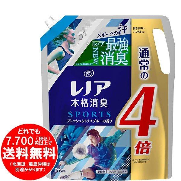 【完売】レノア 本格消臭 柔軟剤 スポーツ フレッシュシトラスブルー つめかえ 1720mL