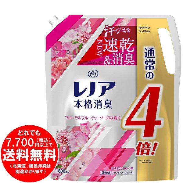 【完売】レノア 本格消臭 柔軟剤 フローラルフルーティーソープ つめかえ 1800mL