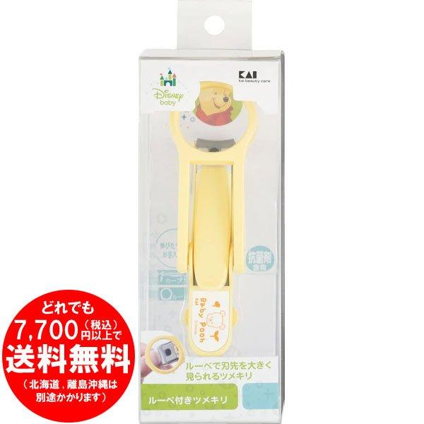 貝印 Baby Pooh ベビープー ルーペ付きツメキリ 爪切り[f]