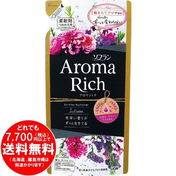 【完売】ソフラン アロマリッチ ジュリエット スイートフローラルアロマの香り 柔軟剤 つめかえ 400mL