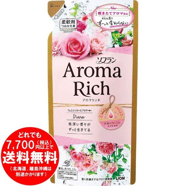 ソフラン アロマリッチ ダイアナ フェミニンローズアロマの香り 柔軟剤 つめかえ 400mL