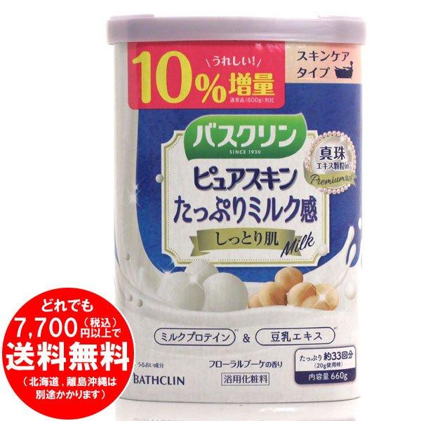 バスクリン ピュアスキン たっぷりミルク感 しっとり肌 660g 10%増量[f]