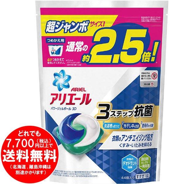 アリエール 洗濯洗剤 パワージェルボール3D つめかえ用 44個超 超ジャンボサイズ (844g)