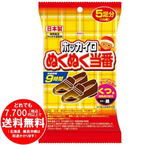 【完売】興和 ホッカイロ ぬくぬく当番 くつ用 5足