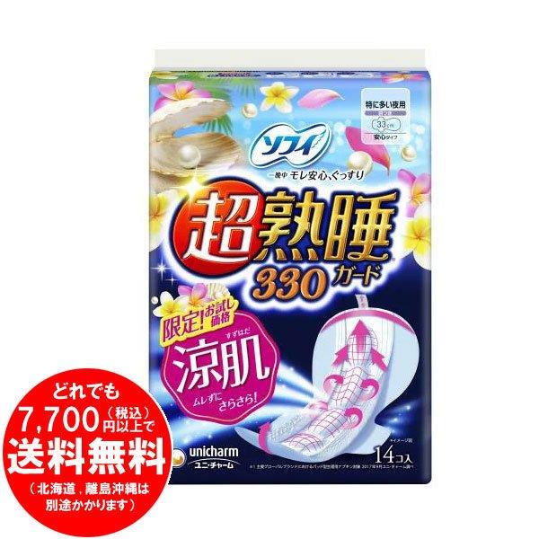【完売】ソフィ 涼肌 超熟睡ガード 330 安心タイプ 特に多い夜用 羽つき 14コ入