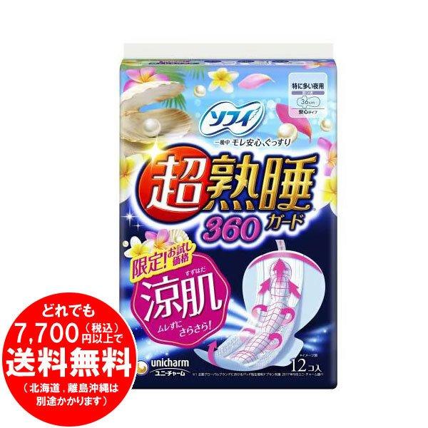 【完売】ソフィ 涼肌 超熟睡ガード 360 安心タイプ 特に多い夜用 羽つき 12コ入