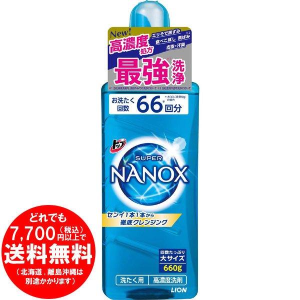 トップ スーパーナノックス 蛍光剤/シリコーン無添加 高濃度 洗濯洗剤 液体 本体大ボトル 660g
