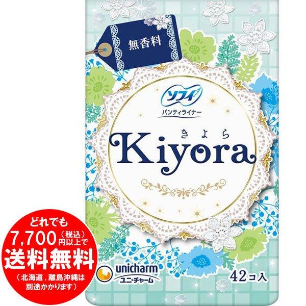 ユニ・チャーム ソフィ Kiyora きよら 無香料 42コ入 パンティライナー[f]