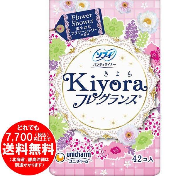 ユニ・チャーム ソフィ Kiyora きよら 爽やかなフラワーシャワーの香り 42コ入 パンティライナー[f]
