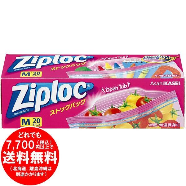 【完売】ジップロック ストックバッグ M 20枚入
