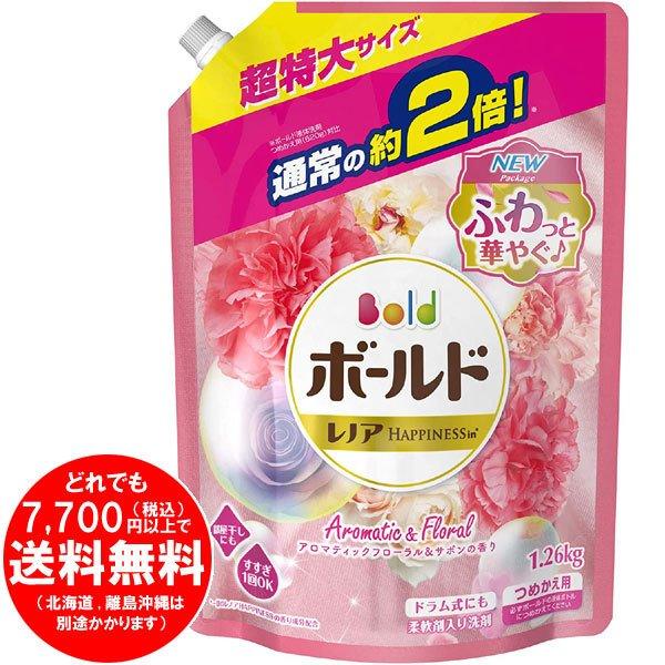 【完売】ボールド 液体 柔軟剤入り 洗濯洗剤 アロマティックフローラル&サボン 詰替 超特大 1.26kg