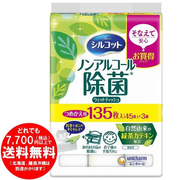 【完売】シルコット 除菌ウェットティッシュ ノンアルコールタイプ 無香料 つめかえ用 45枚入 × 3個 (135枚入)