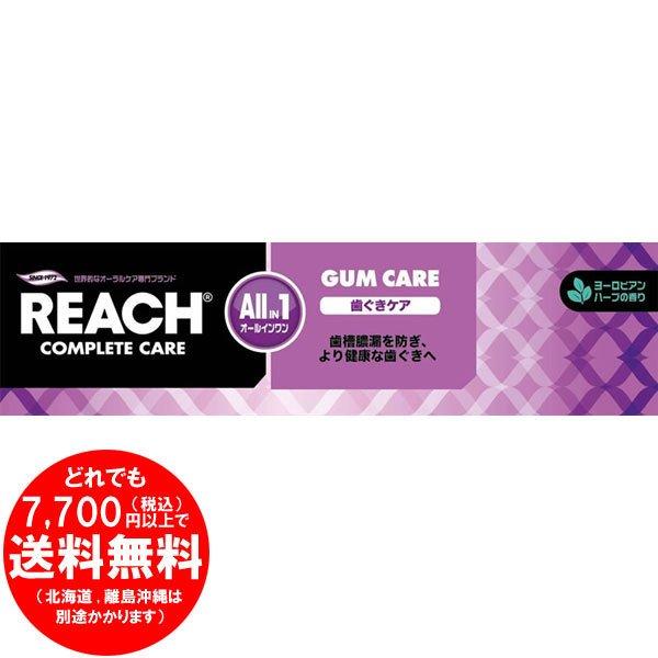 【完売】リーチ 薬用歯ミガキ 歯ぐきケア 120g