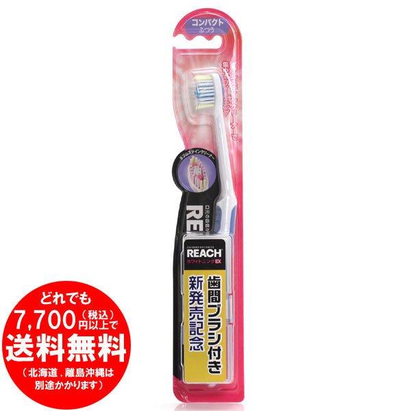 REACH リーチ ハブラシ 歯間ブラシ付 ホワイトニングEX コンパクト ふつう 1本(色選択不可)