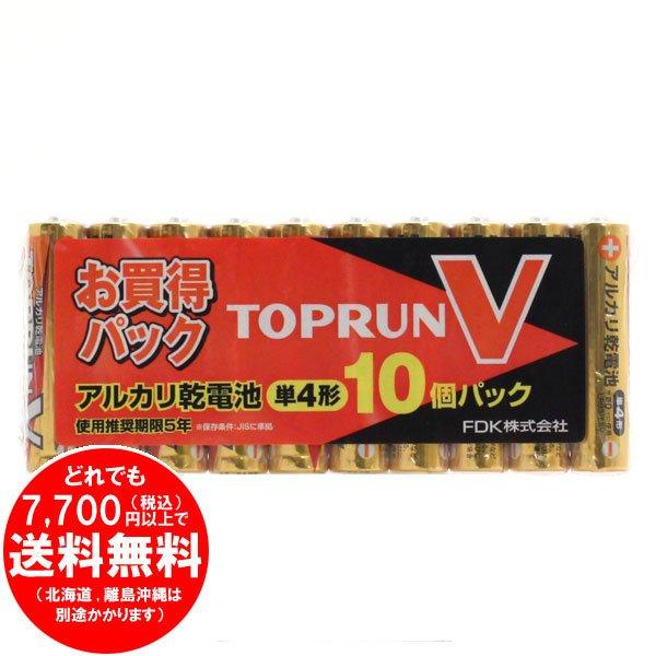 富士通 FDK アルカリ乾電池 TOPV 単4形 10個パック お買得パック LR03(10S)TOPV2 単四電池