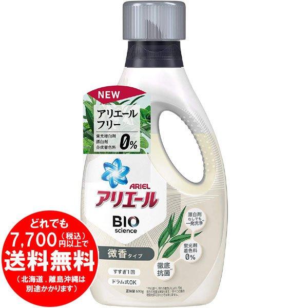 アリエール バイオサイエンス 微香 洗濯洗剤 液体 本体 690g