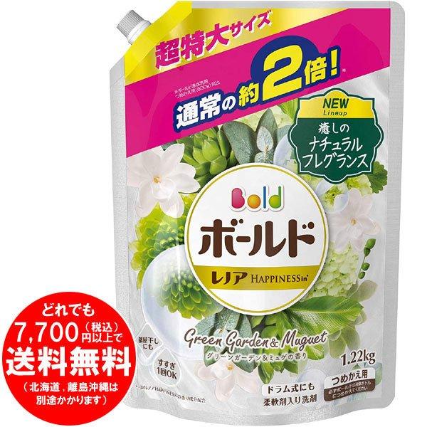 ボールド 液体 柔軟剤入り 洗濯洗剤 グリーンガーデン&ミュゲ 詰替 1.22kg