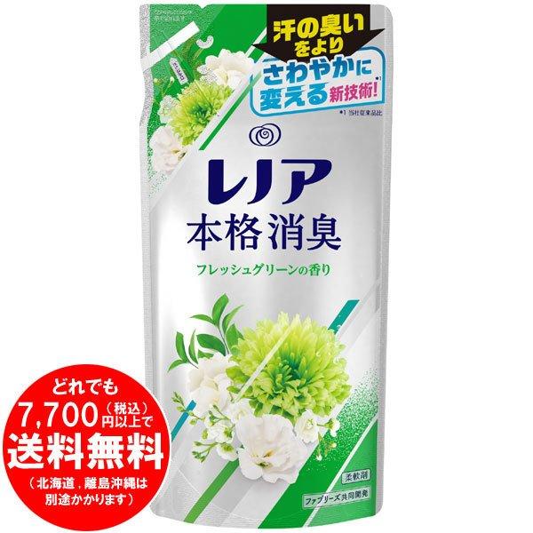 レノア本格消臭 柔軟剤 フレッシュグリーン つめかえ用 420mL