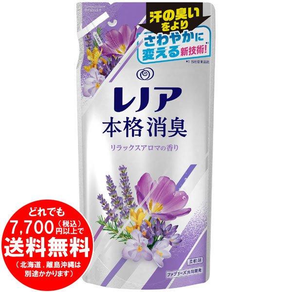 レノア本格消臭 柔軟剤 リラックスアロマ つめかえ用 420mL