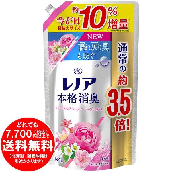 10%増量 レノア 本格消臭 柔軟剤 フローラルフルーティーソープ つめかえ 1600mL