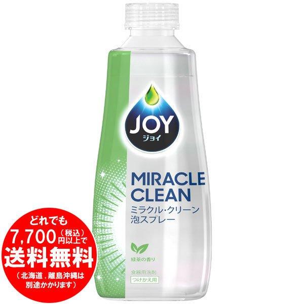 P&G ジョイ ミラクルクリーン 泡スプレー 緑茶の香り つけかえ用 300mL